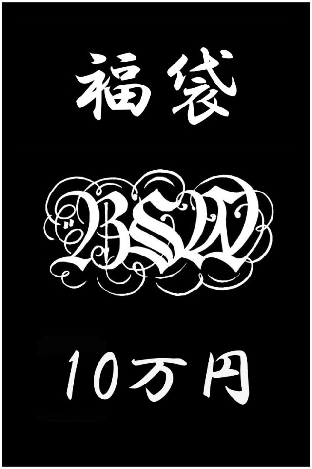 B.S.W. market place 2021 福袋 10万円