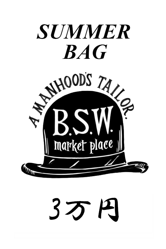 B.S.W. market place 2017 SUMMER BAG 3万円