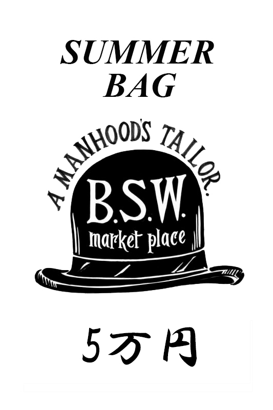 B.S.W. market place 2017 SUMMER BAG 5万円