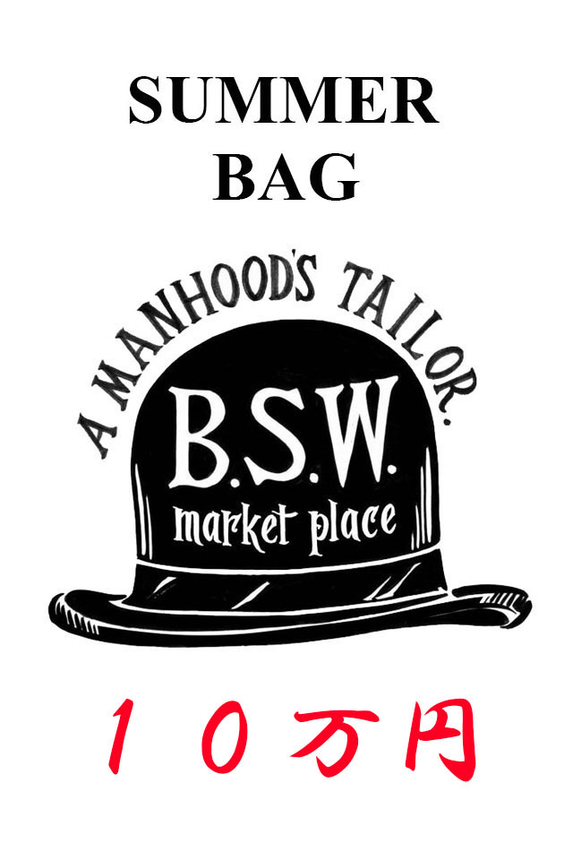 B.S.W. market place 2018 SUMMER BAG 10万円