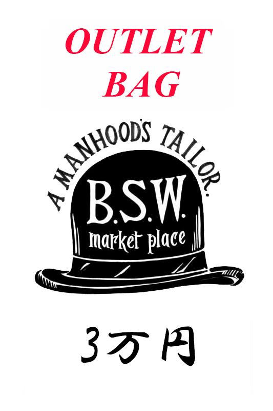 B.S.W. market place OUTLET BAG 2万円