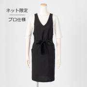 ネット限定★オンリーエプロン・ミディアム丈【プロ仕様】黒・ポリエステル100%・ノーアイロン