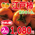 江戸柿2kg