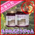 【森園特製巨峰ぶどうジャム】 内容量150g