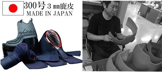 【日本剣道具製作所】 300号