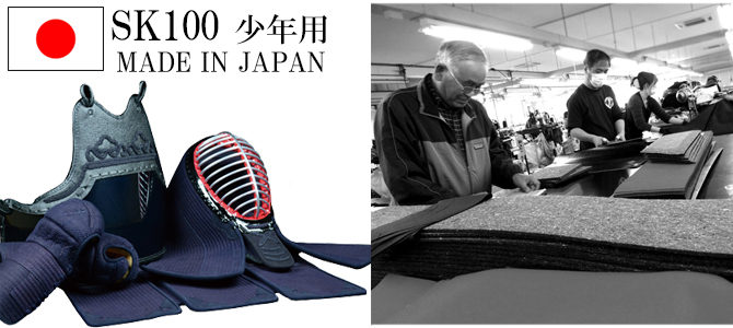 【日本剣道具製作所】 少年用SK100号 垂