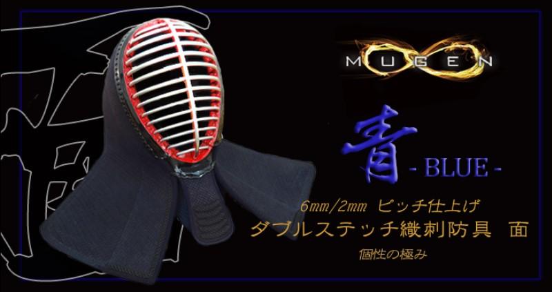 【日本剣道具製作所】 ダブルステッチ織刺防具 面