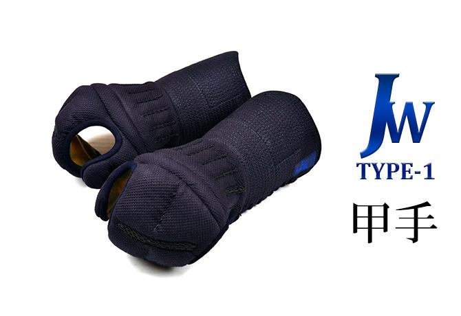 【日本剣道具製作所】 JW TYPE-1 甲手
