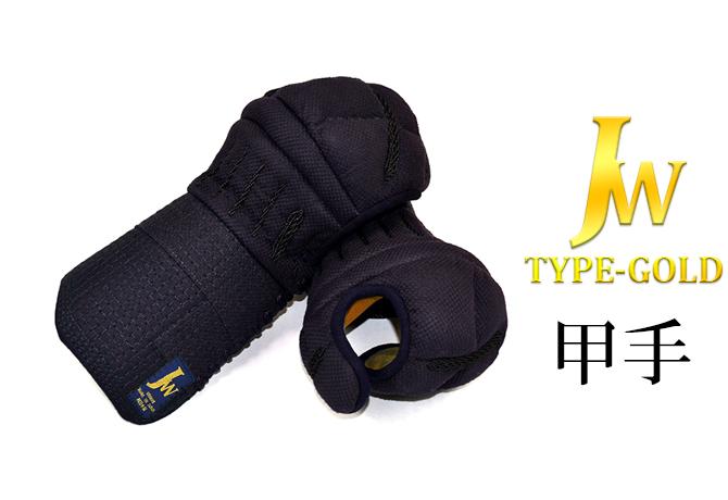 【日本剣道具製作所】 JW 格子二分刺TYPE-GOLD 甲手
