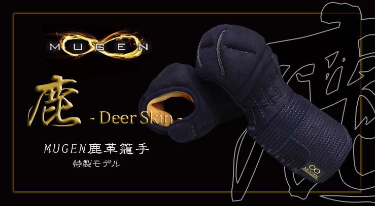 【日本剣道具製作所】 ∞MUGEN紺革仕立 籠手
