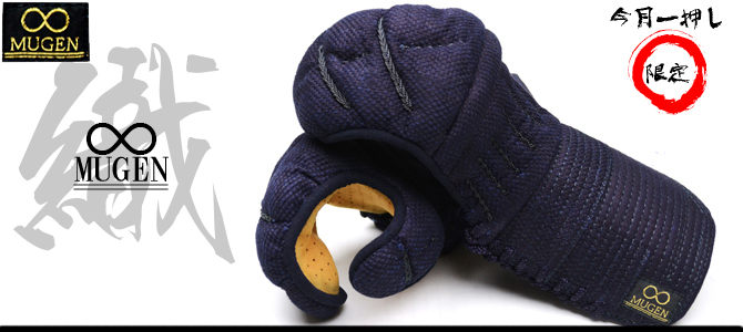 【日本剣道具製作所】 ∞MUGEN織刺仕立 籠手