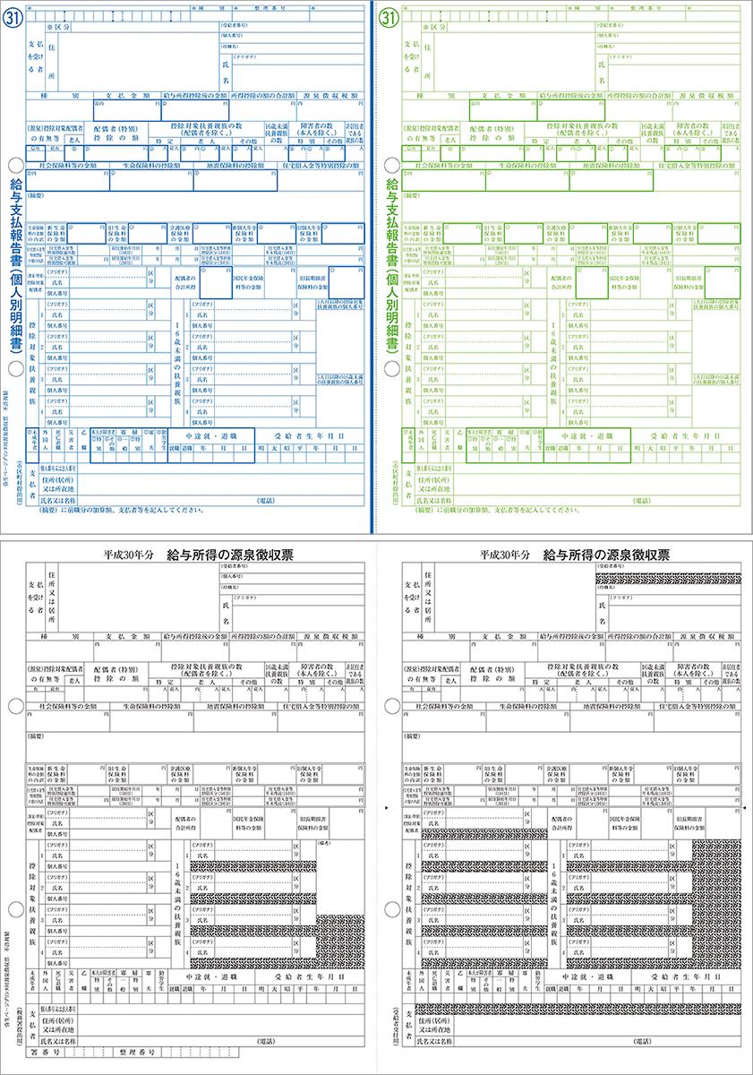 弥生H30源泉徴収票_単票