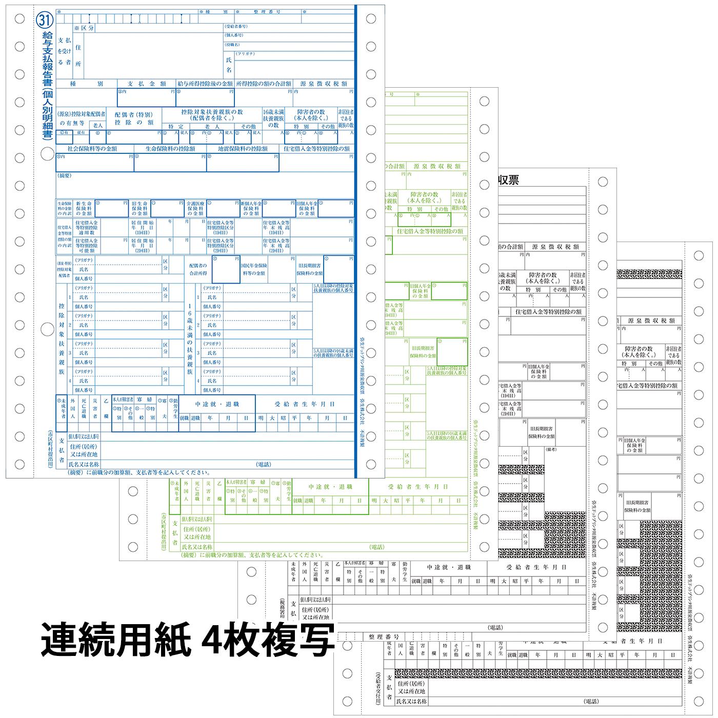 弥生H30源泉徴収票_連続