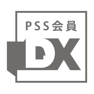 PSS会員サポートDX用
