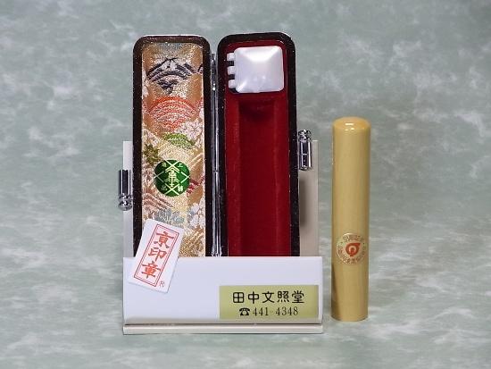 【京印章】薩摩本柘の手彫り認印。四柱推命を用い印相体で彫り上げた幸運印章です。専用ケース、5年保証付き。