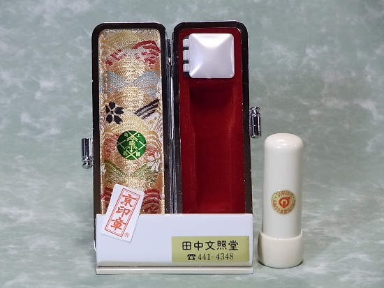 手彫り印鑑,実印,京都,通販対応