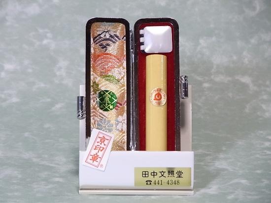 【特注印材】【京印章 手彫り】 薩摩本柘の銀行印。四柱推命を用い印相体で彫り上げた幸運印章です。専用ケース、5年保証付き。