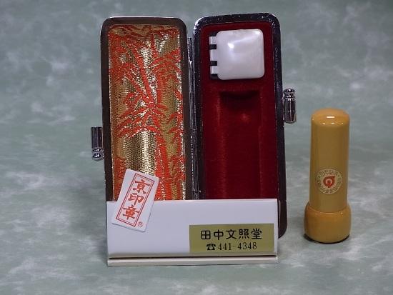 薩摩本柘【手彫り】の実印  【13.5mm丸】 5年保証、専用ケース付きです!