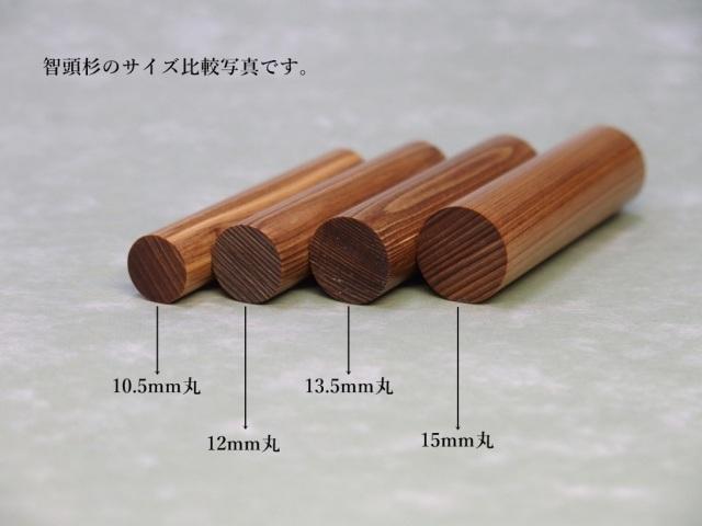 智頭杉サイズ比較