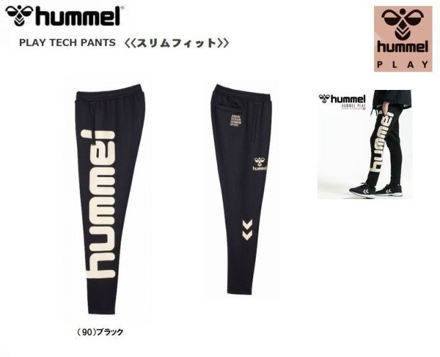 hummel PLAY TECH PANTS