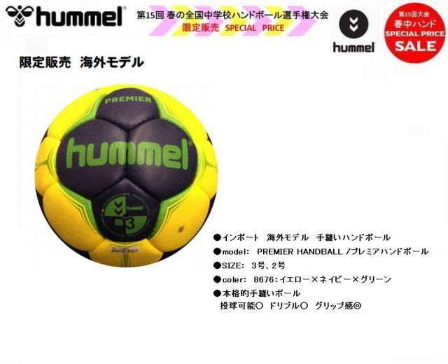 【海外モデル】ハンドボール PREMIER HANDBALL/プレミアハンドボール