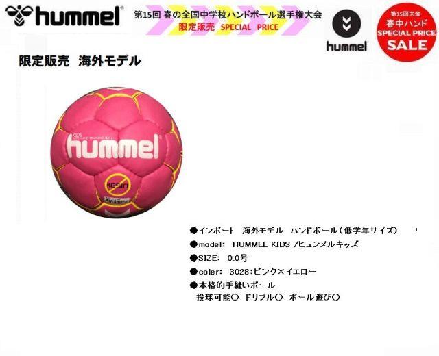【海外モデル】ハンドボール HUMMEL KIDS/ヒュンメルキッズ