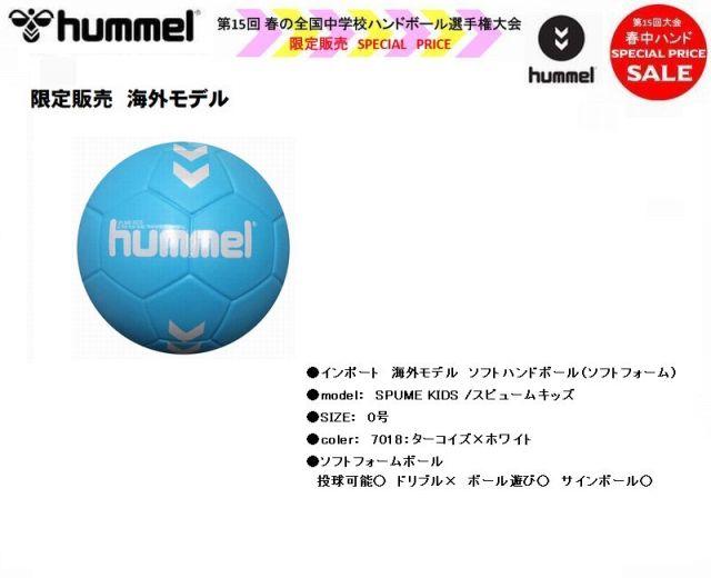 【海外モデル】ハンドボール HUMMEL SPUME KIDS/スピュームキッズ