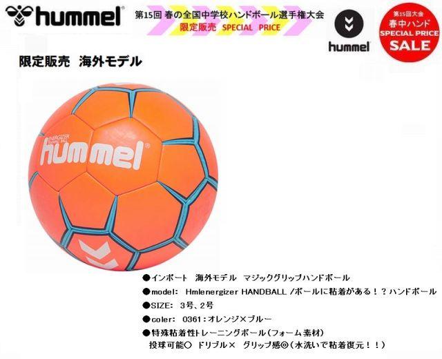 【海外モデル】ハンドボール HMLENERGIZER HB/マジックグリップハンドボール