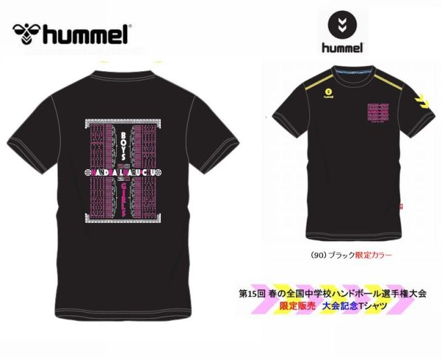 【予約受注開始】第15回春の全国中学生ハンドボール選手権大会 記念TシャツL(トーナメント男女)