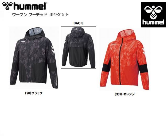 hummel ウーヴンフーデッドジャケット