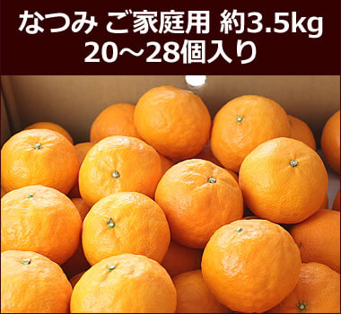 なつみ ご家庭用 約3.5kg