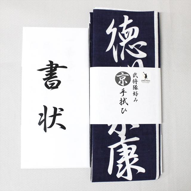 京手拭ひ(みやこてぬぐい)徳川家康