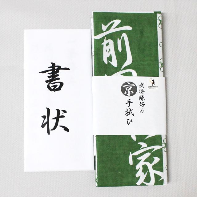 京手拭ひ(みやこてぬぐい)前田利家
