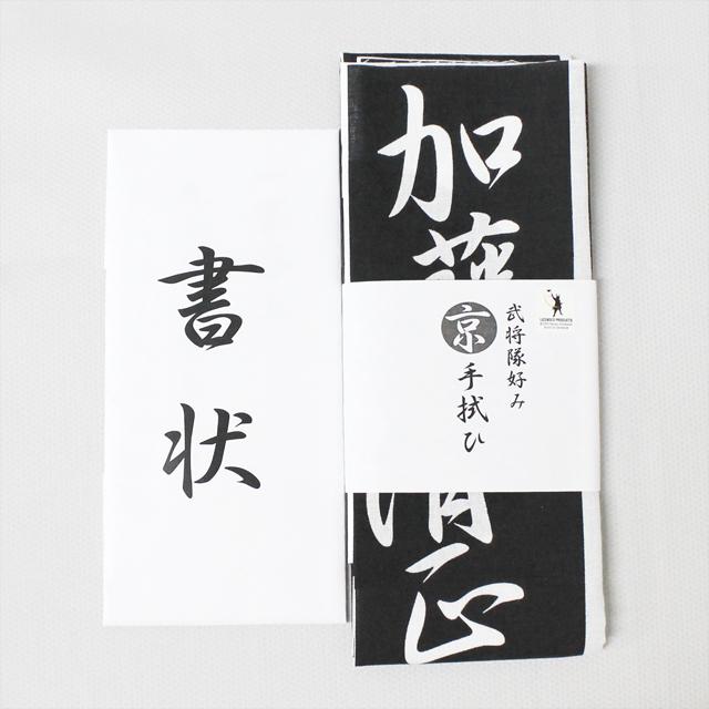 京手拭ひ(みやこてぬぐい)加藤清正