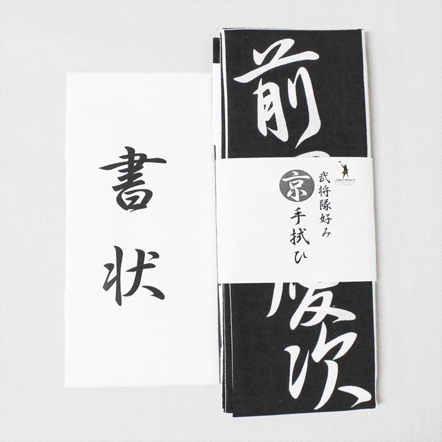 京手拭ひ(みやこてぬぐい)前田慶次