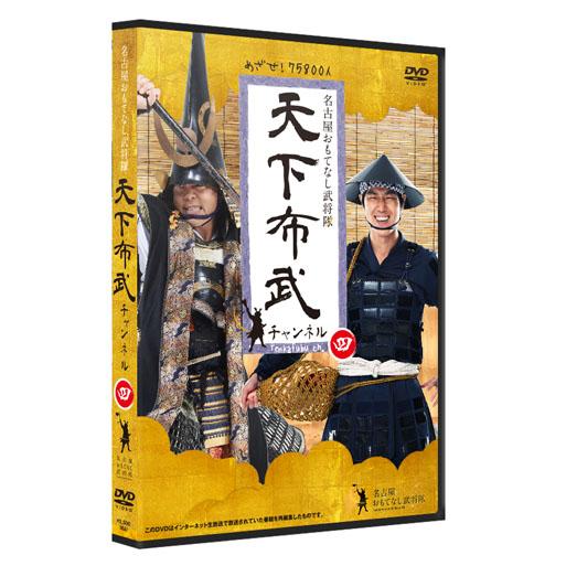 天下布武チャンネル4