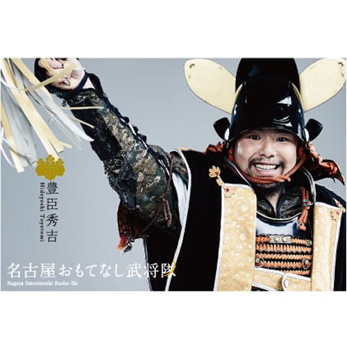 ポストカード「豊臣秀吉」(2015年度版)・横