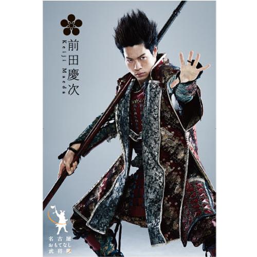 ポストカード「前田慶次」(2015年度版)・縦