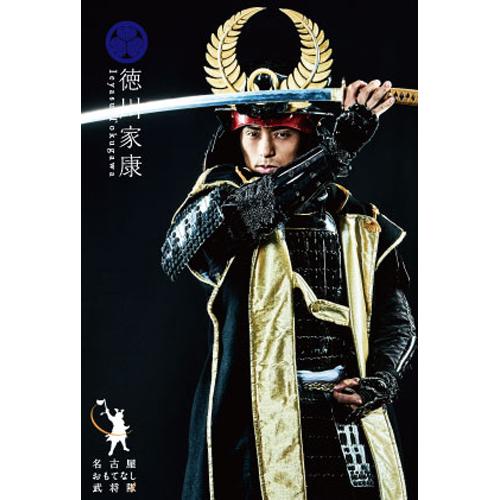 ポストカード「徳川家康」(2017年度版)