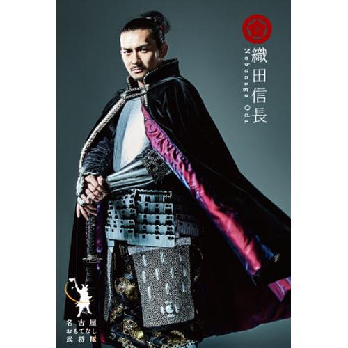 ポストカード「織田信長」(2017年度版第2弾)