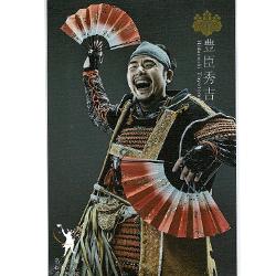 ポストカード「豊臣秀吉」(2018年度版)