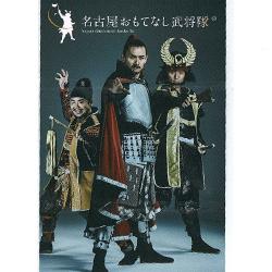 ポストカード「三英傑」(2018年度版)