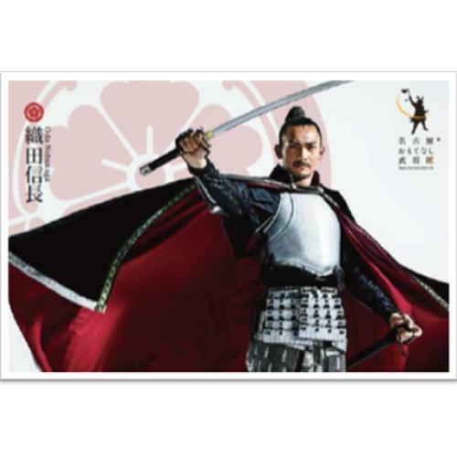 ポストカード「織田信長」(2019年度版)