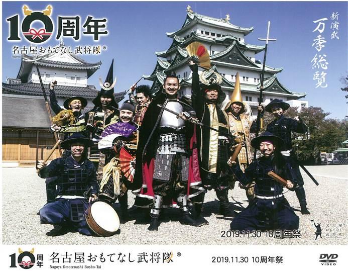名古屋おもてなし武将隊® DVD「10周年記念DVD」