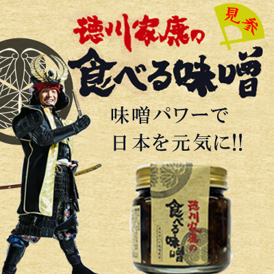 徳川家康の食べる味噌 2個セット