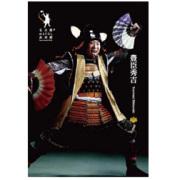 ポストカード「豊臣秀吉」(2020年度版)