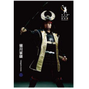 ポストカード「徳川家康」(2020年度版)
