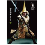 ポストカード「前田利家」(2020年度版)
