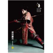 ポストカード「前田慶次」(2020年度版)