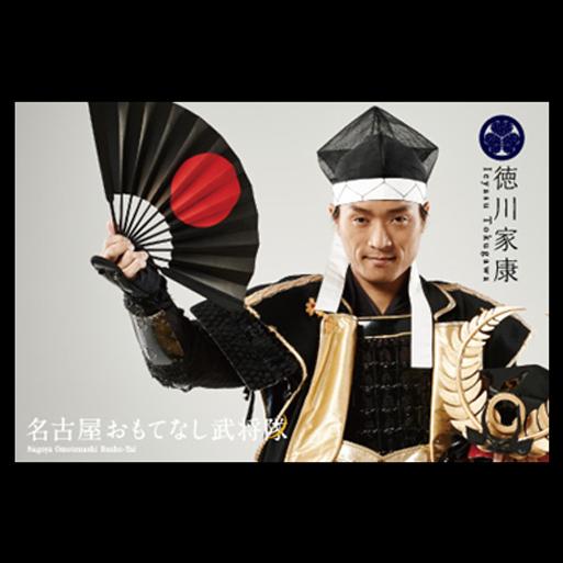 ポストカード「徳川家康」(2014年度版)